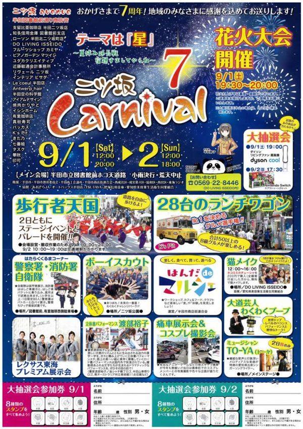 7周年 二ツ坂カーニバル2018 チラシ(表)
