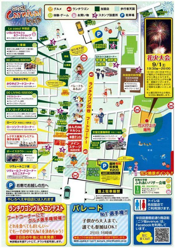 7周年 二ツ坂カーニバル2018 チラシ(裏)