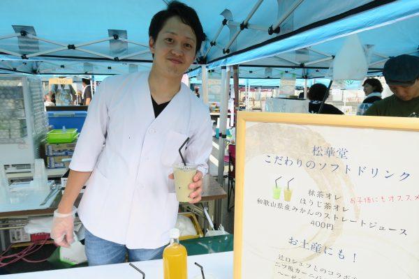 二ツ坂カーニバル2018 松華堂