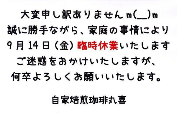 臨時休業のお知らせ(9月14日)