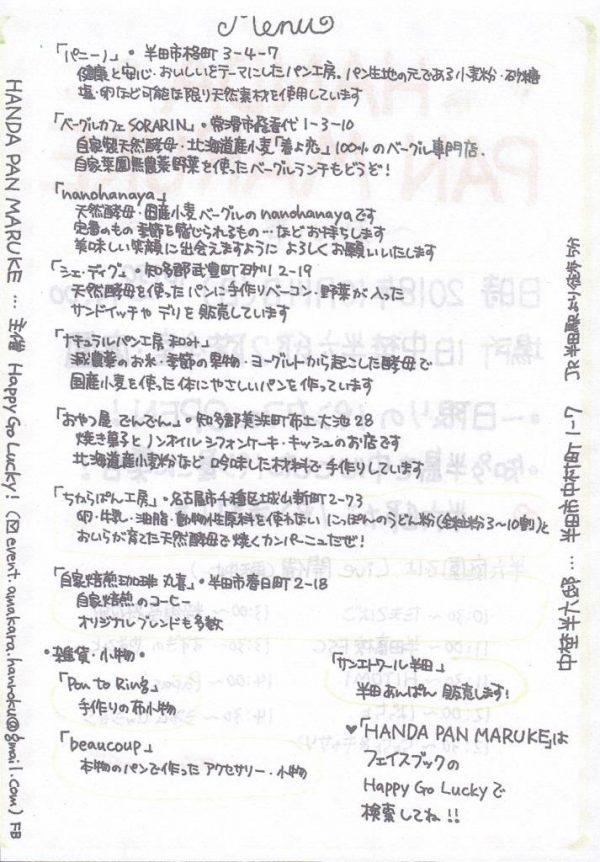 HANDA PAN MARUKE~秋の巻~ チラシ(裏)