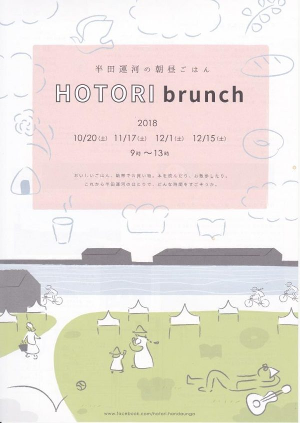 半田運河の朝昼ごはん HOTORI brunch チラシ(表)