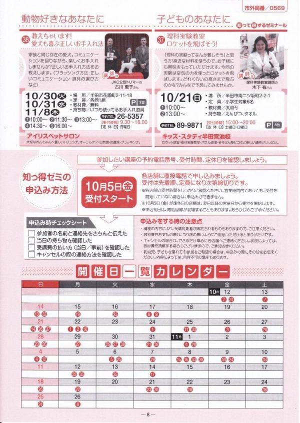 半田市報10/1号 第11回知って得するゼミナール (裏)
