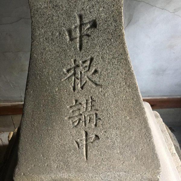 秋葉神社、中根北講 常夜燈