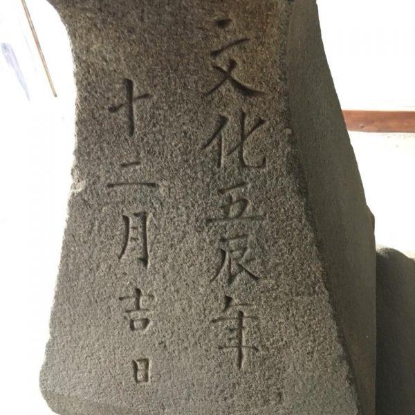 秋葉神社、中根北講 常夜燈 裏側