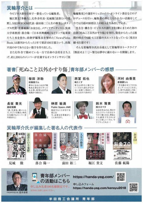 箕輪厚介トークライブ パンフレット(裏)