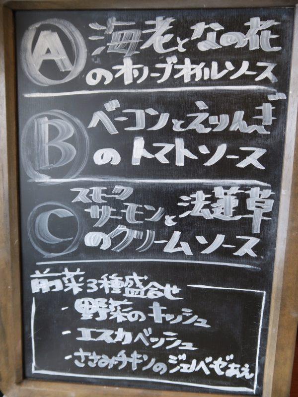 イタリアンキッチンBALMA 本日のパスタメニュー(3種類)
