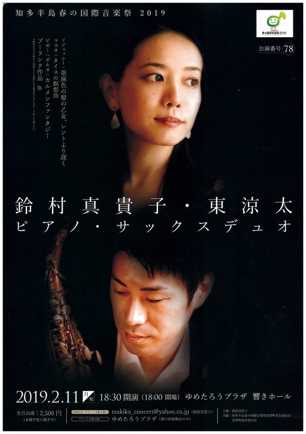 鈴村真貴子・東涼太 ピアノ・サックスデュオ チラシ(表)