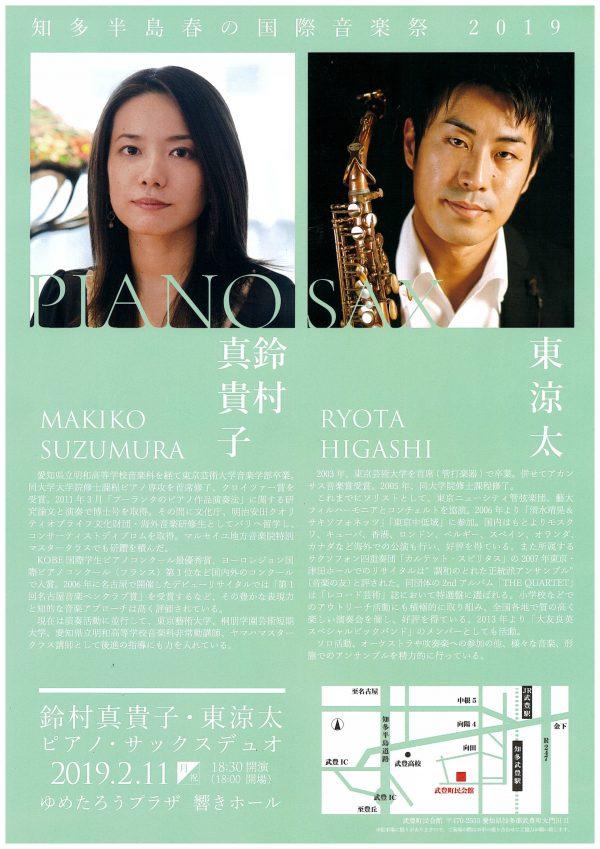 鈴村真貴子・東涼太 ピアノ・サックスデュオ チラシ(裏)