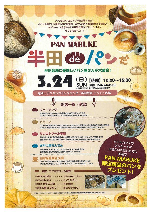 PAN MARUKE 半田deパンだ