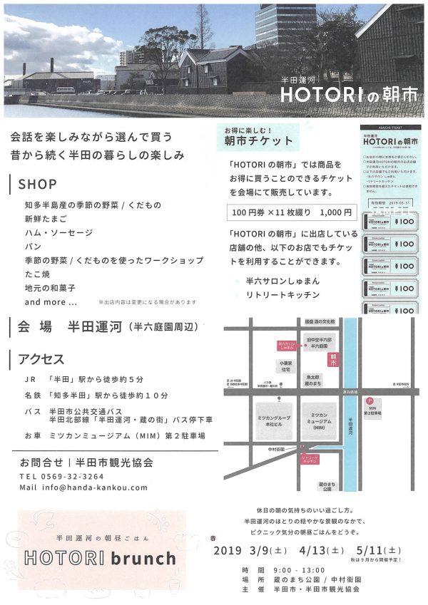 半田運河HOTORIの朝市 チラシ(裏)