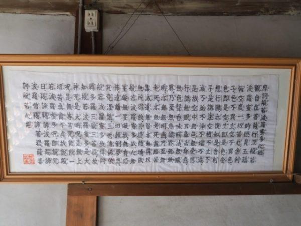 西成岩地区 春の祭礼 秋葉神社の準備2