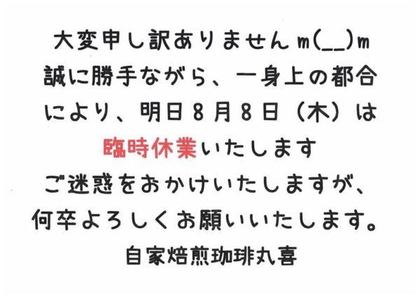 臨時休業のお知らせ(8月8日)