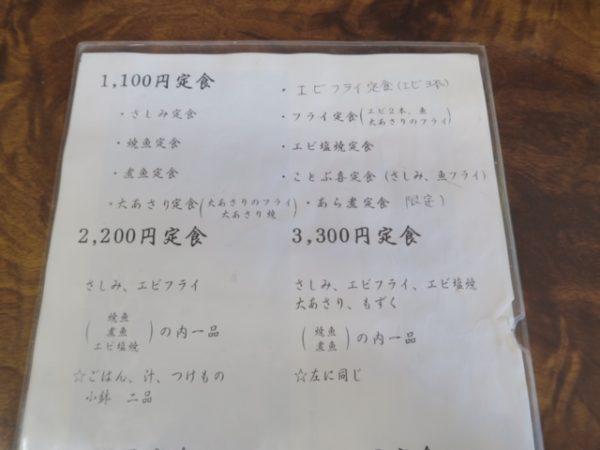 南知多町師崎 活魚料理 ことぶ喜 ランチメニュー