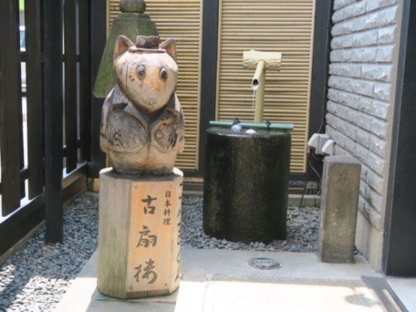 日本料理店「古扇楼」2