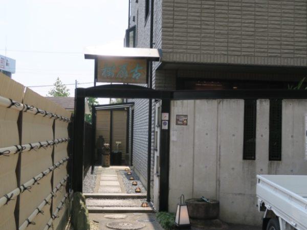 半田 日本料理店「古扇楼」1