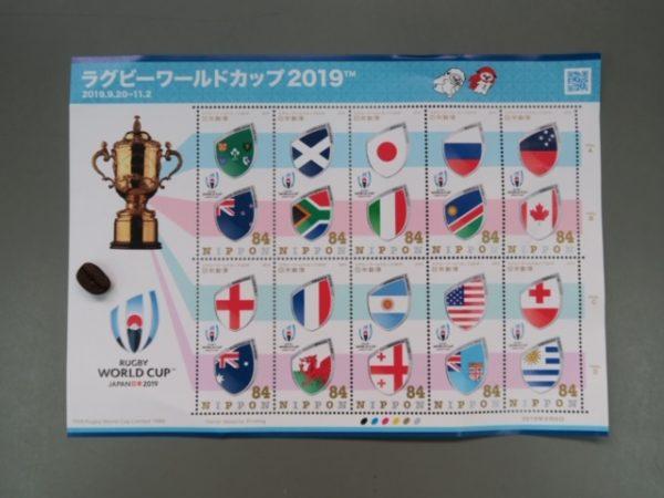 ラグビーワールドカップ2019 記念切手