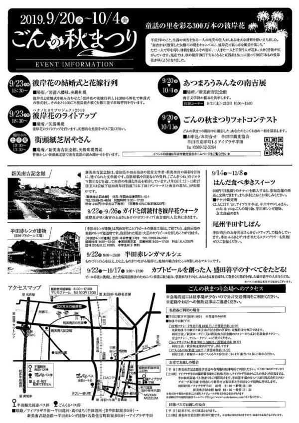 半田 ごんの秋まつり ポスター(裏)