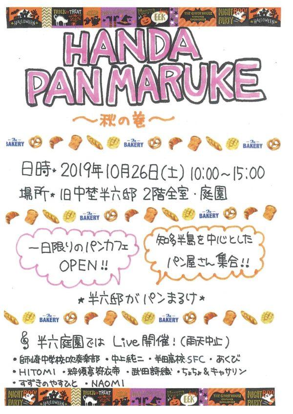 HANDA PAN MARUKE~秋の巻~ チラシ(表)