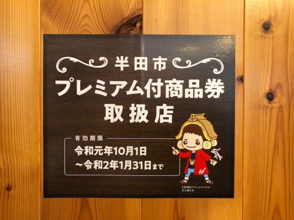 半田 プレミアム付商品券取扱店