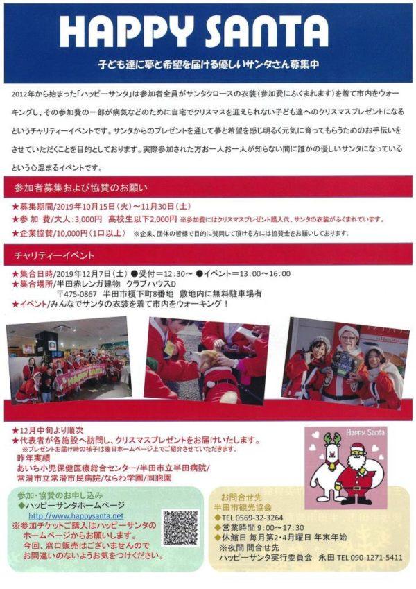 HAPPY SANTA 2019 チラシ(裏)