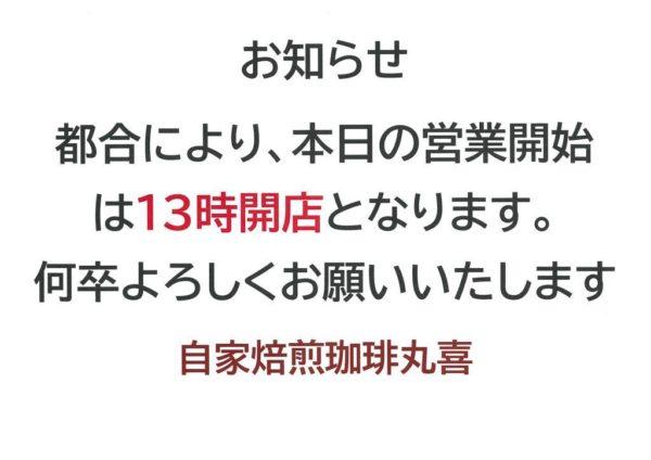 11月28日(木)営業時間変更のお知らせ