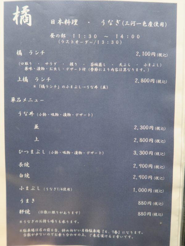 半田 日本料理・ふぐ・うなぎ 橘-TACHIBANA- ランチメニュー