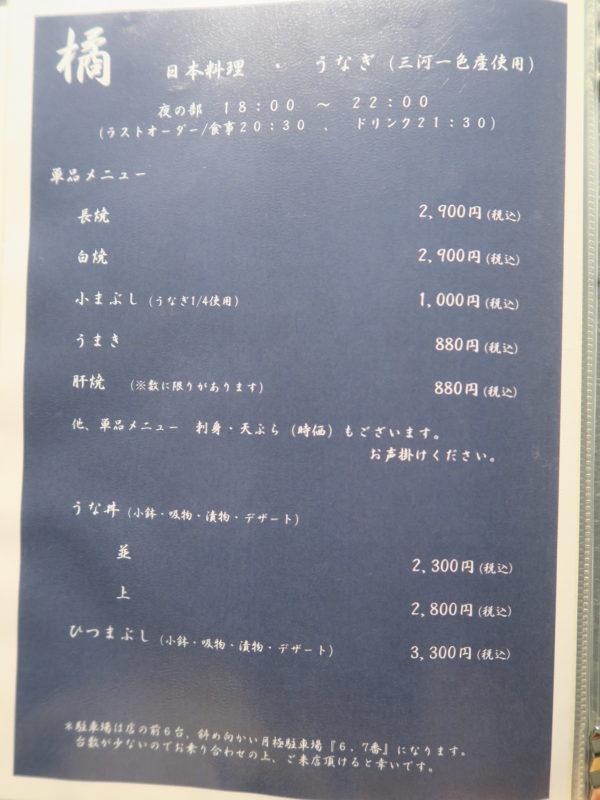 半田 日本料理・ふぐ・うなぎ 橘-TACHIBANA- ディナーメニュー