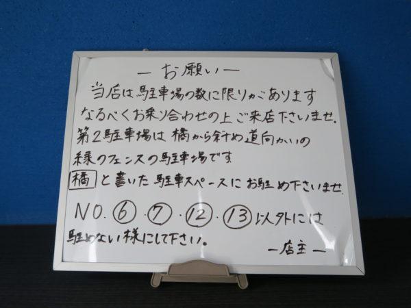 半田 日本料理・ふぐ・うなぎ 橘-TACHIBANA- 第二駐車場