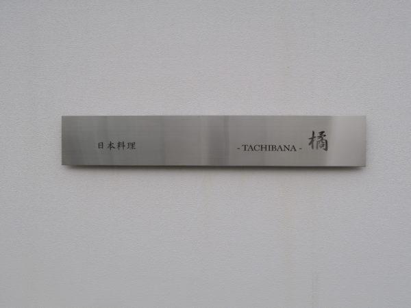 半田 日本料理・ふぐ・うなぎ 橘-TACHIBANA- 看板