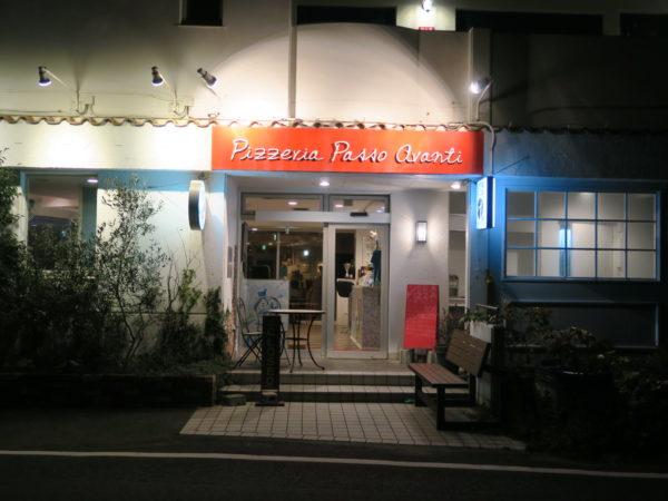 内海 ピッツェリア パッソ アヴァンティ(Pizzeria Passo Avanti) 外観1