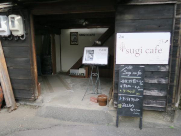 常滑やきもの散歩道 sugi cafe
