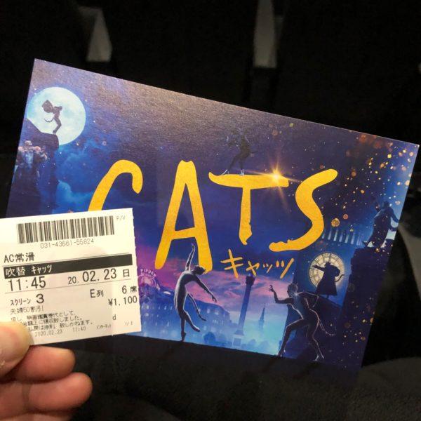 映画『CATSキャッツ』