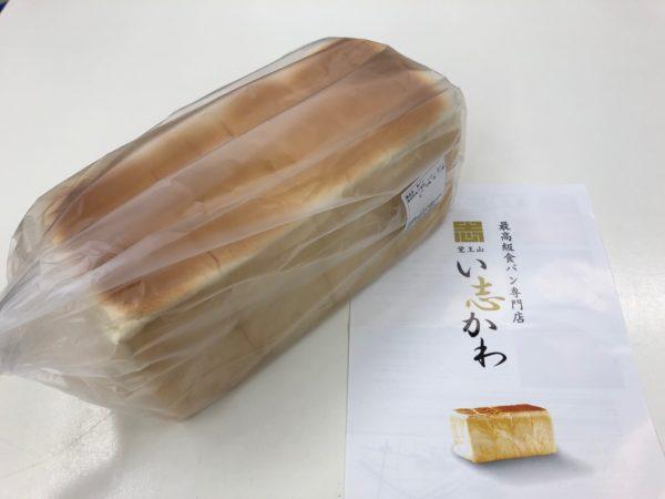 豊田 最高級食パン「い志かわ」1