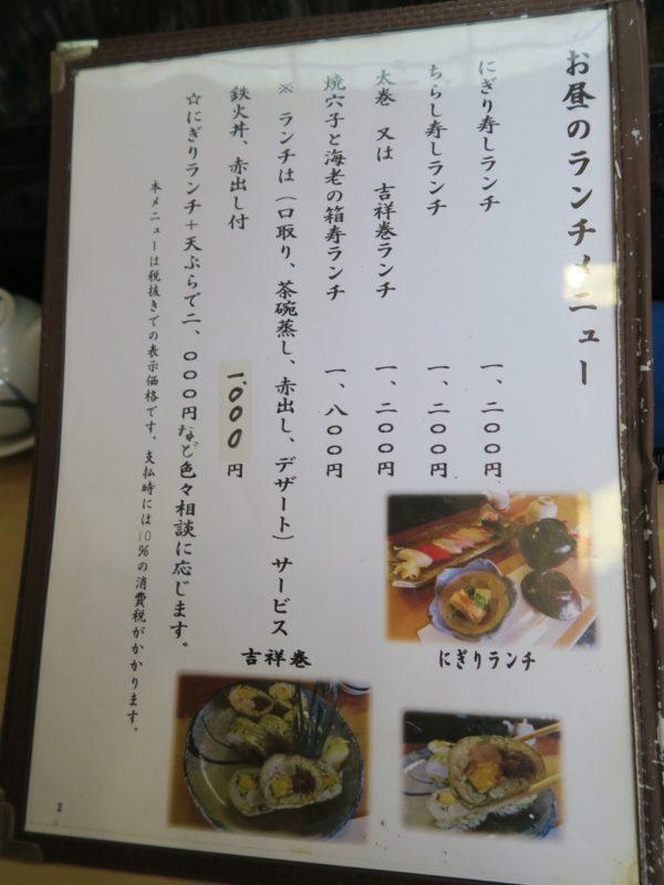 乙川 寿司彩彩 吉祥 ランチメニュー