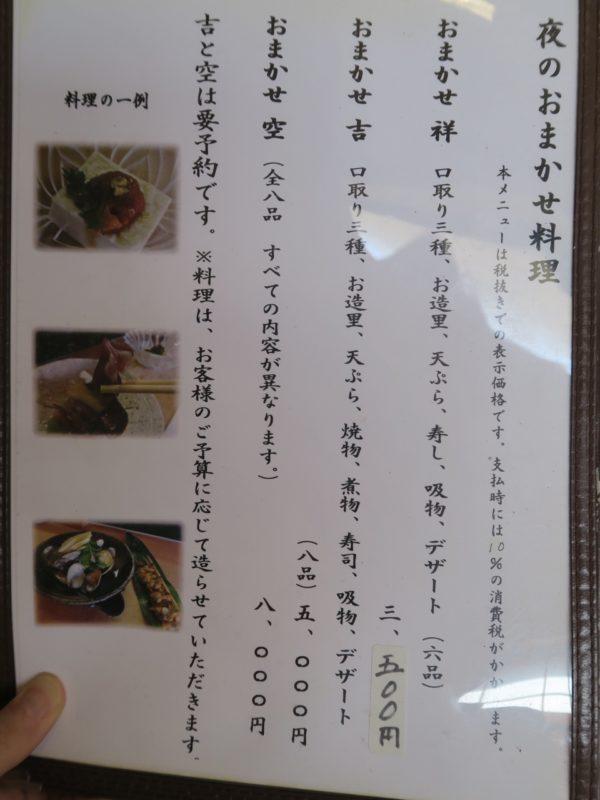 乙川 寿司彩彩 吉祥 夜のおまかせ料理