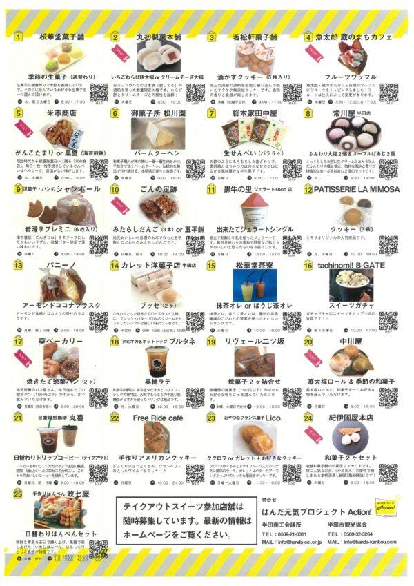 半田 テイクアウトスイーツキャンペーンチラシ(裏)