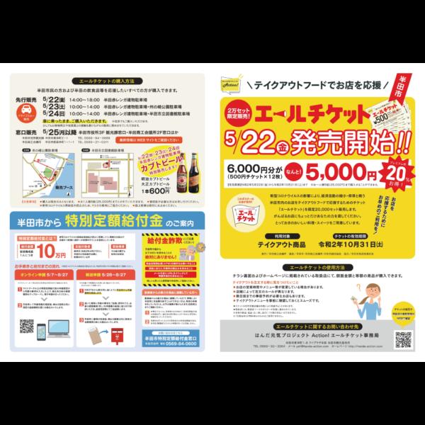 半田 エールチケット