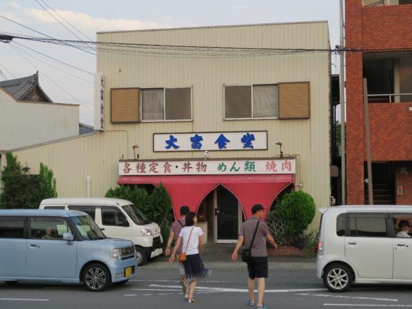 武豊 大富食堂
