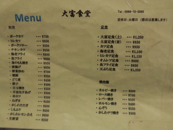 武豊 大富食堂 メニュー1