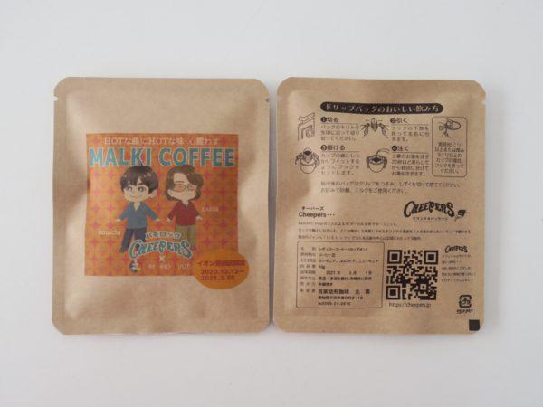 CHEEPERS & MALKI コラボ・ドリップパック・コーヒー(裏)