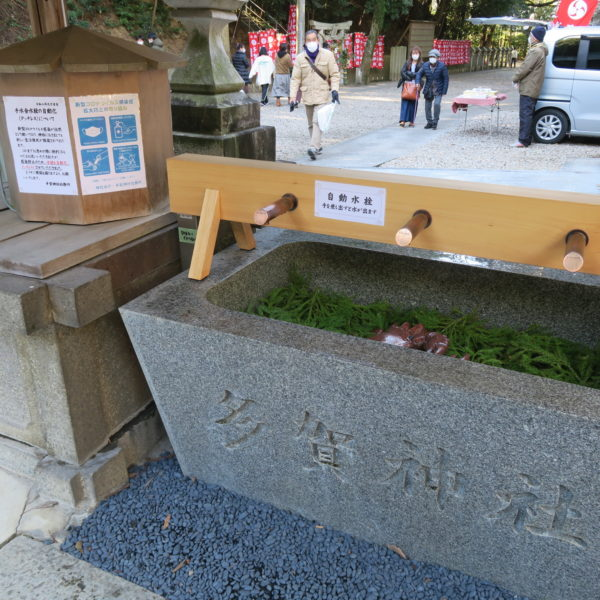 多賀神社 自動水栓