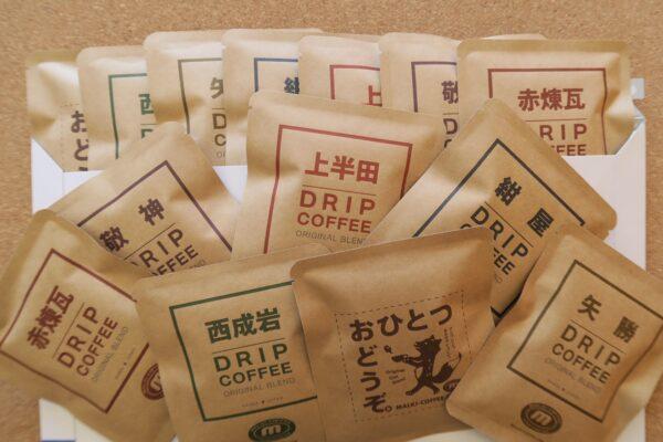 丸喜オリジナルブレンドドリップパックお試しセット2