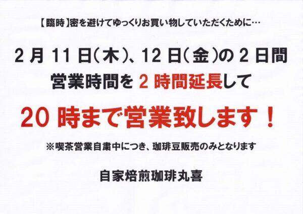 自家焙煎珈琲丸喜 臨時営業時間延長のお知らせ