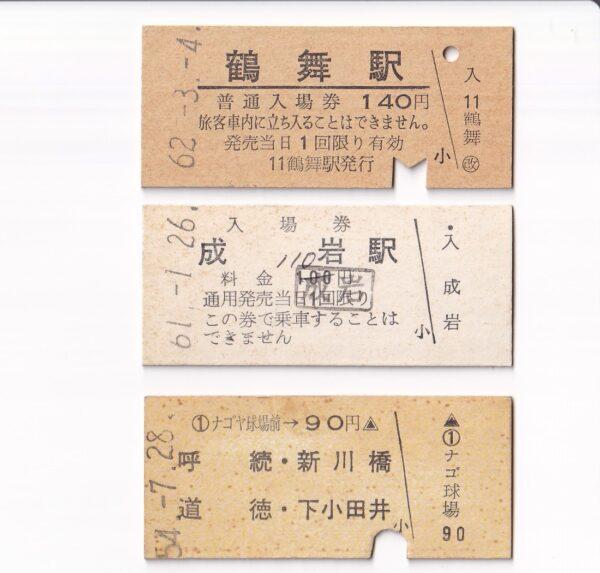 名鉄 古い切符 硬券2