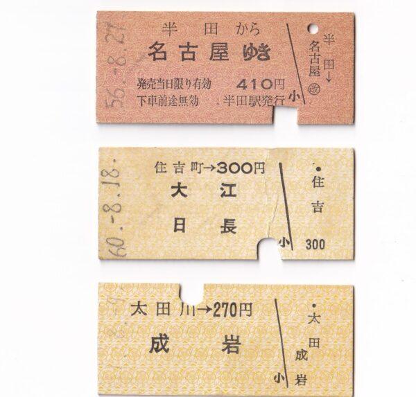 名鉄 切符 硬券1