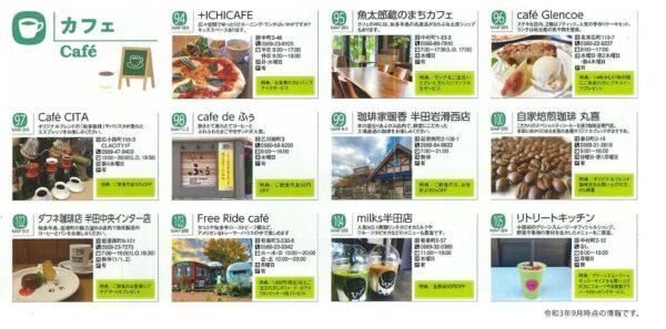 半田めぐりんMAP カフェカテゴリーの掲載店