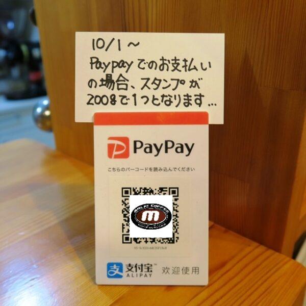 Paypay 自家焙煎珈琲丸喜