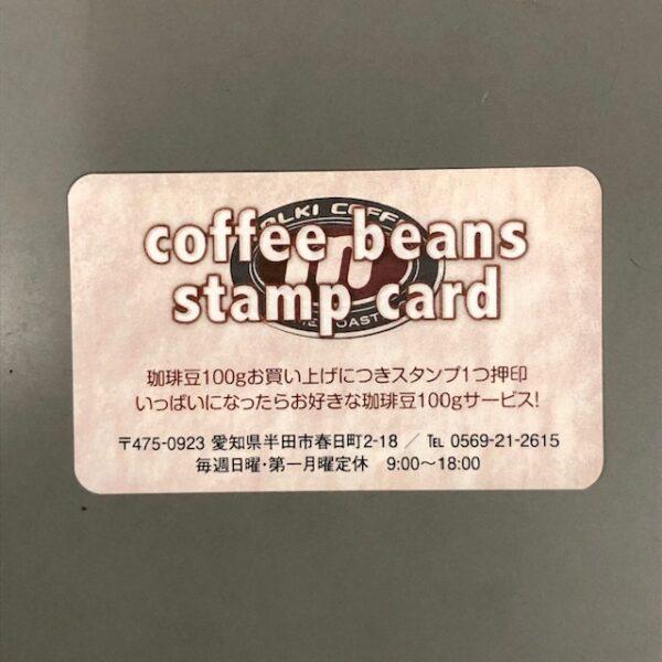 スタンプカード 自家焙煎珈琲丸喜