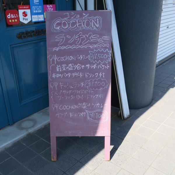 半田市青山 西洋食堂COCHON(コション) 外のランチメニュー